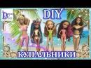 КУПАЛЬНИК для кукол БЕЗ ШИТЬЯ 🌞 Барби, МХ, ЭАХ Как сделать DIY How to make doll SWIMSUIT / BIKINI