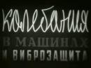 Леннаучфильм Колебания в машинах и виброзащита