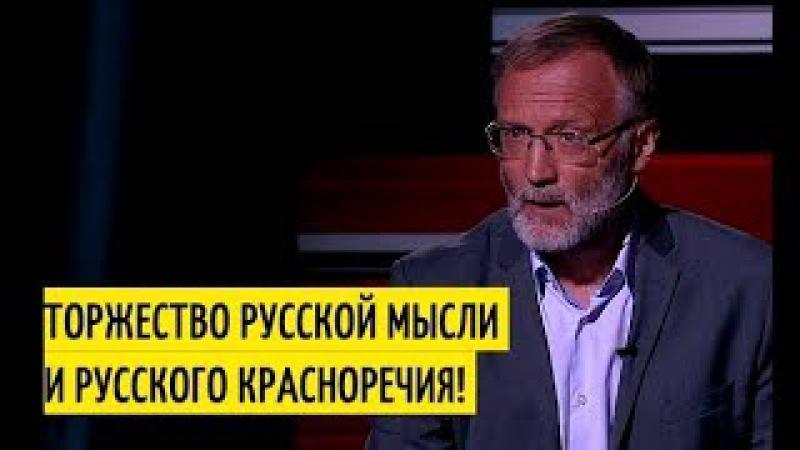 Блестящий монолог Михеева о глубинных причинах противостояния США и России Мы ...