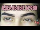 Брови 2016 КАК ПОКРАСИТЬ КРАСКОЙ ФОРМА