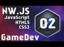Nw.js уроки, рисуем простой интерфейс приложения при помощи JavaScript и CSS