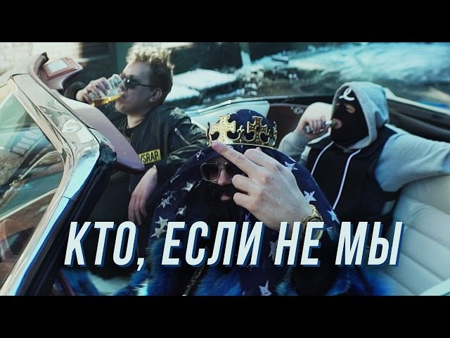 МС ХОВАНСКИЙ BIG RUSSIAN BOSS - Кто, если не Мы