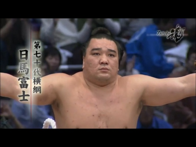 Spirit of the Athletes-Yokozuna Harumafuji アスリートの魂