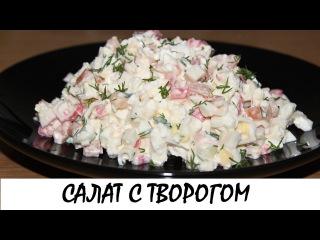 Салат с творогом и крабовыми палочками (легкий салат). Кулинария. Рецепты. Понятн...