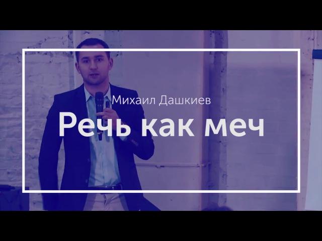Михаил Дашкиев: Речь как меч