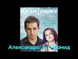 NEW Капитанша  -  Александра &amp  Леонид МАКСИМ ФАДЕЕВ FEAT. НАРГИЗ  ВДВОЁМ