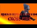 ЦЫГА В ПЕРВЫЙ РАЗ ИГРАЕТ В Cross Fire