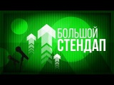 Большой Стендап концерт на Новом Телевидении 11.03.2016
