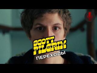 Скотт Пилигрим: Придание смысла переходам / Scott Pilgrim: Make Your Transitions Count (Озвучка)