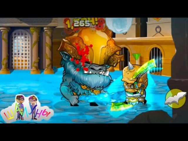Бос ЙЕТИ! Маленькие гладиаторы Игра мультик для детей!