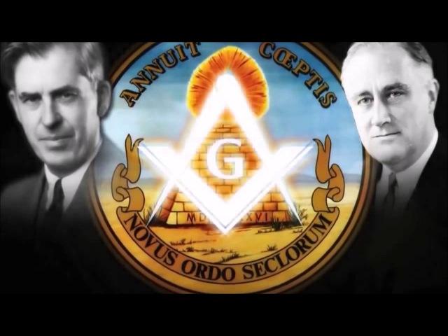Иллюминаты, масоны и Новый мировой порядок.