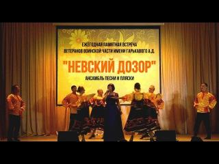 Концерт - Ансамбль Невский Дозор (Невская Дубровка 01.11.2016)