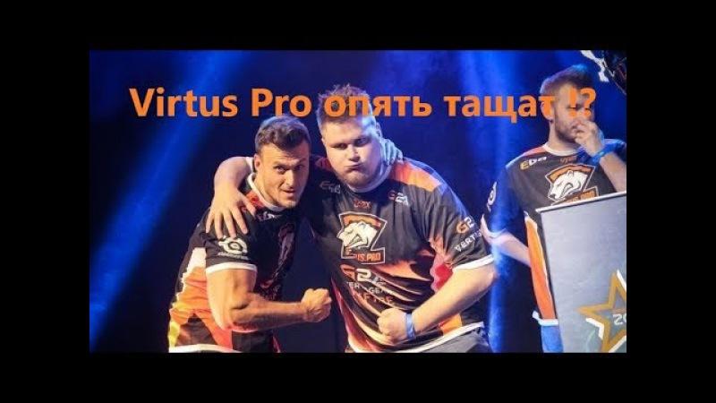 🔴Snax и PaszaBiceps тащат в матче Virtus pro vs ENVYUS