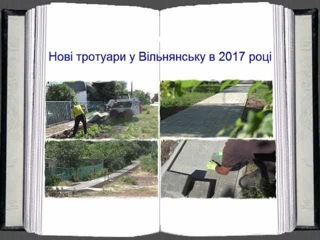 Новые аллейки в Вольнянске в 2017 году
