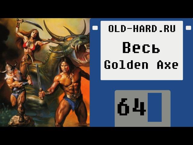 Golden Axe - серия (Old-Hard №64)