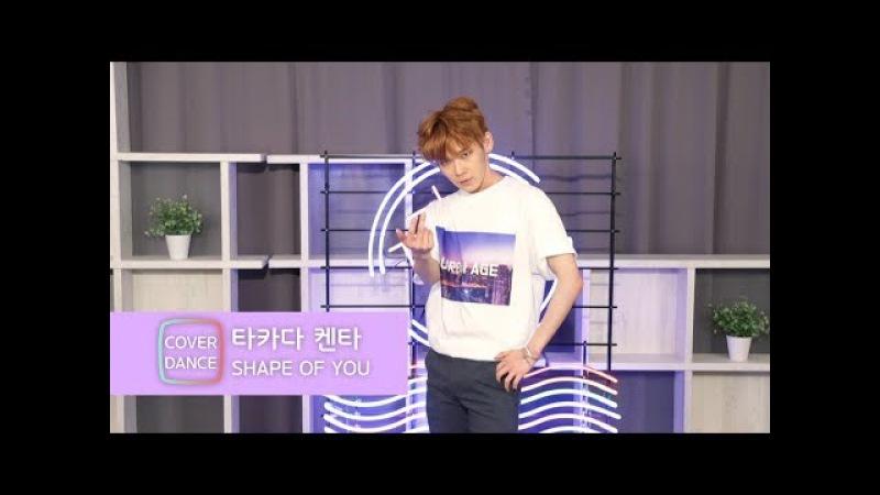 [Dance] PRODUCE 101 Takada Kenta(켄타) 'Shape of You' Stage (프로듀스101, 타카다 켄타)