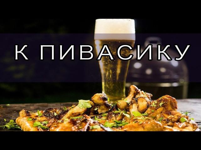 ДЕЛАЙ ПРОЩЕ! ОФИГЕННЫЕ закусочные крылья-гриль! 🍺🍗 » Freewka.com - Смотреть онлайн в хорощем качестве
