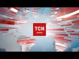 Випуск ТСН.Нч за 25 квтня 2017 року