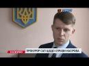 Прокурор САП щодо справи Насірова