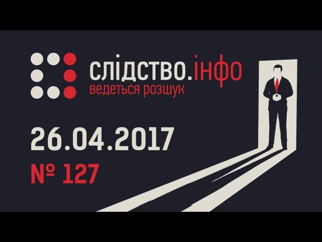 Слідство.Інфо 127 від 26.04.2017: Російський сувенір від Куполів - Донори тут зайві