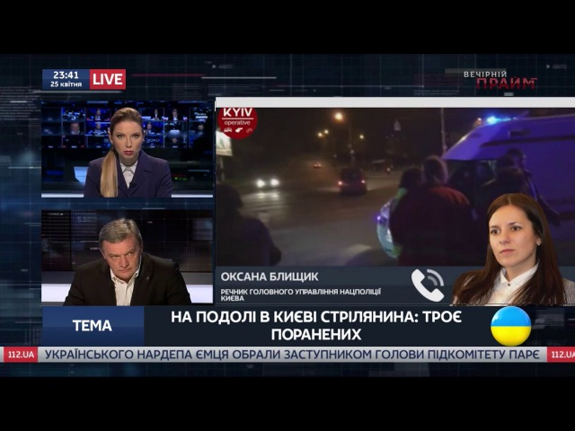 В Киеве произошла стрельба: Трое человек получили ранения. Подробности от Нацполиции