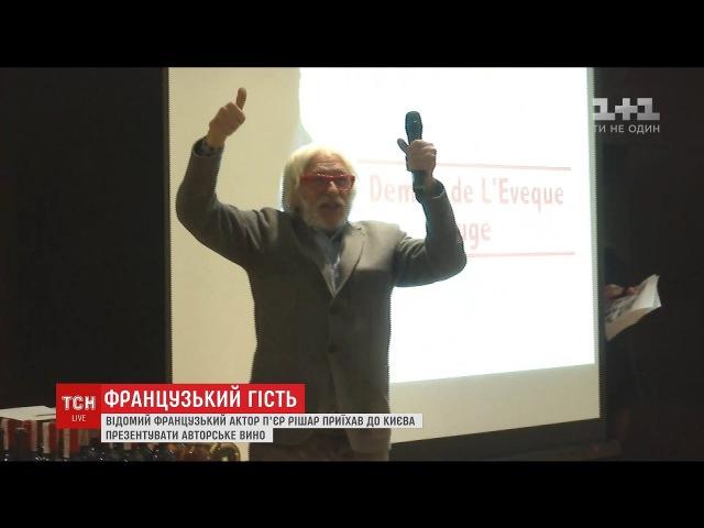 На вулицях Києва помітили легендарного французького актора П'єр Рішара