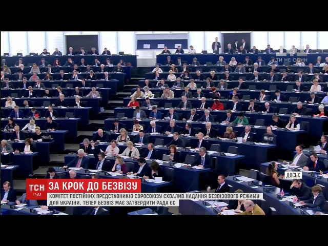 Посли країн ЄС у Брюсселі підтримали введення безвізу для України