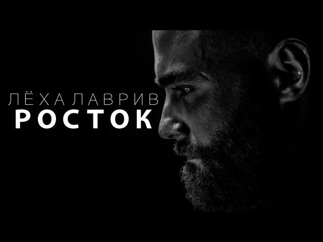 Леха Лаврив - Росток (Премьера клипа, 2017)