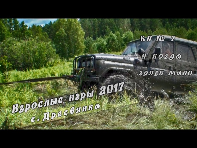 Взрослые игры 2017 с Дресвянка. КП №7 и кода грязи мало.