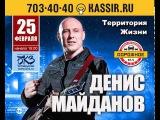 Денис Майданов 25 февраля в СПб