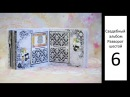 Свадебный альбом скрапбукинг, шестой разворот, мастер класс