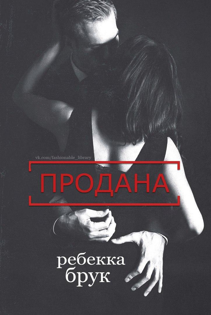 Продана - Ребекка Брук