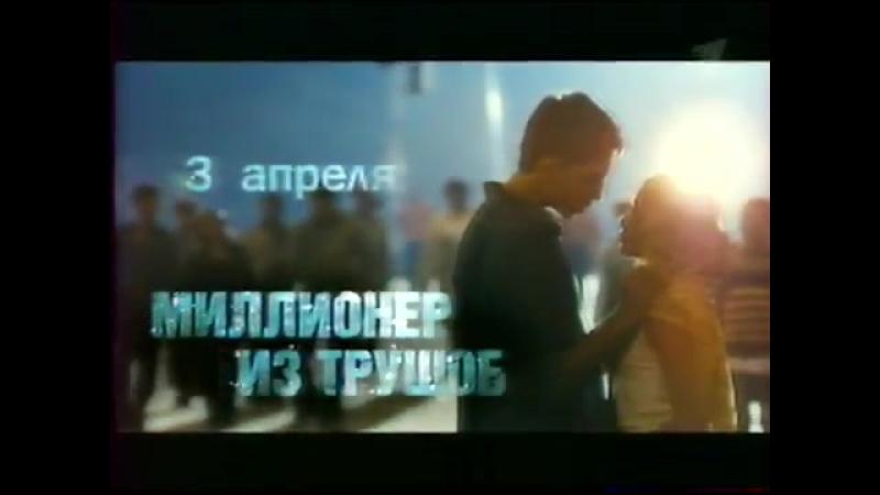 Миллионер из трущоб (Первый канал, 02.04.2009) Анонс