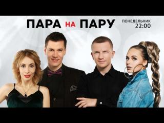 Пара на Пару: Ханна и Павел Курьянов