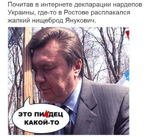 Шкиряк о е-декларациях чиновников: Я, как и каждый гражданин Украины, там тоже увидел фантастические вещи - Цензор.НЕТ 839