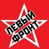 Левый Фронт - Челябинская область