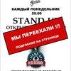 Stand-Up. Open Mic. Бар Синий Пушкин