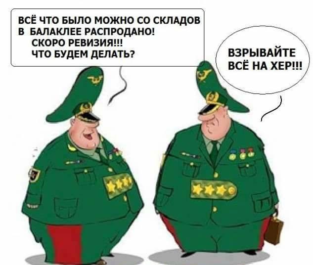 Муженко и Назаров начали публичную кампанию, чтобы избежать ответственности за отсутствие надлежащей защиты боеприпасов в Балаклее, - Юрий Береза - Цензор.НЕТ 9068