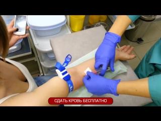 Сдать кровь и получить рекомендации теперь бесплатно в Самаре!