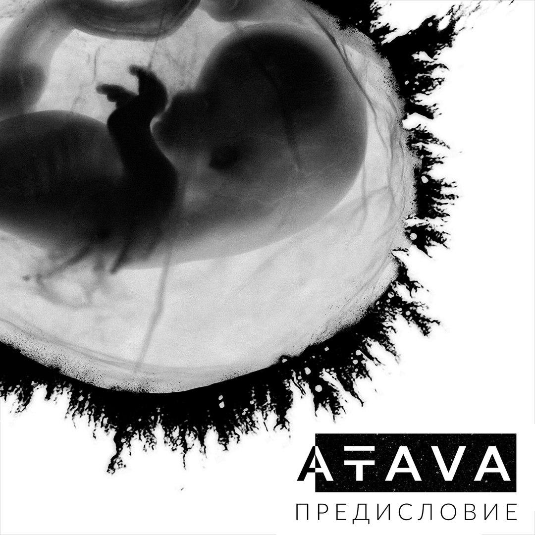 ATAVA - Предисловие [EP]