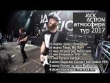 Jack Action - АтмосфераТур 2017