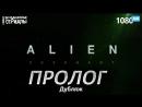 Чужой: Завет  Alien: Covenant   Пролог (Дубляж) HD 1080p