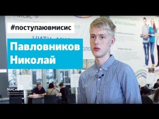 Павловников Николай. Абитуриент - 2017