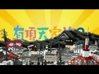Uchouten kazoku | экзотическая семейка - op