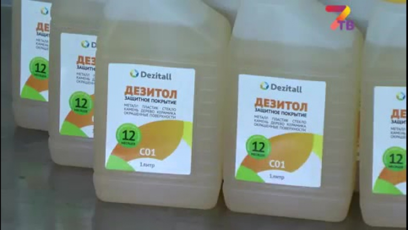 Дезитол новое слово в антимикробной защите