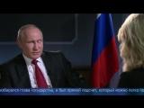 Во всем мире обсуждают интервью, которое Владимир Путин дал ведущей американского телеканала