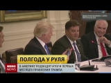 На полгода президентства Трамп подарили плоскогубцы