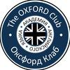 "Академия ""Оксфорд Клаб"""