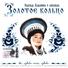 Кадышева и кубанский казачий хор