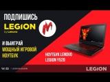 Итоги розыгрыша игрового ноутбука Lenovo Legion Y520